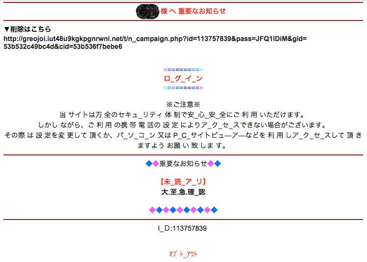 スクリーンショット-2014-10-01-14.32