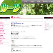 【感謝】mobile@presentからの迷惑メールがとにかくひどい!